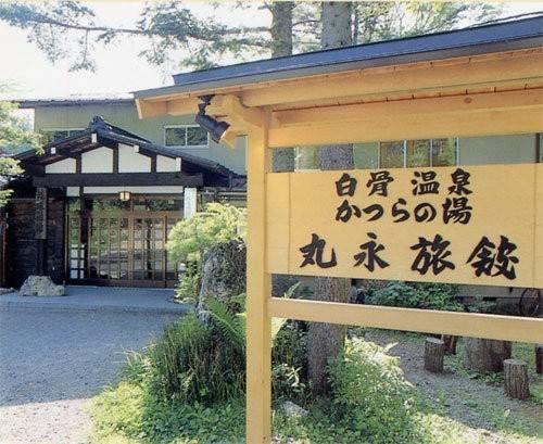 Hotel (RYOKAN) Katsura no Yu Maruei Ryokan
