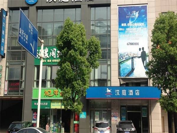 Hotel Hanting Qingyuan Boyuan