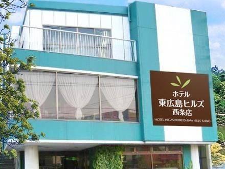 Hotel Higashihiroshima Hills Saijo (BBH Group)