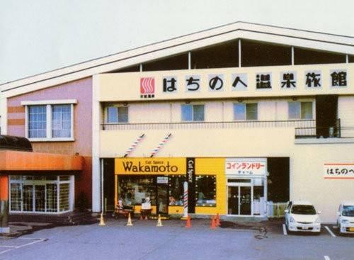 Hotel Hachinohe Onsen Ryokan