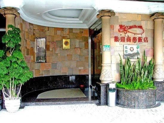 Hotel 台南欢迎商务饭店
