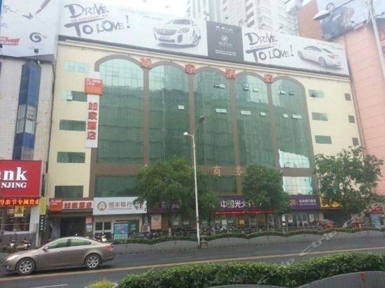 Home Inn (Nanjing Xinjiekou Center)