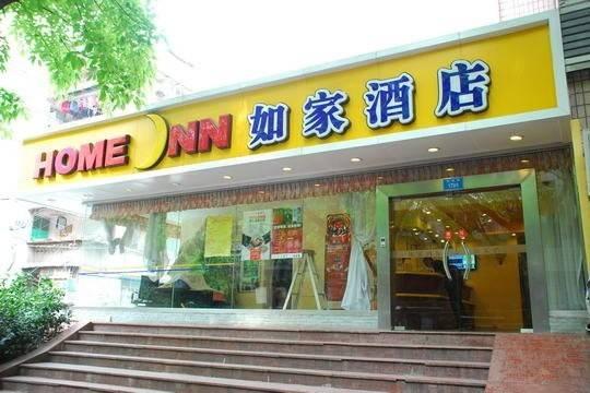 Hotel 如家-重庆江北机场双凤路店