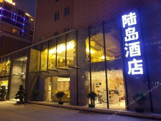 Ludao Hotel (Xiamen Convention and Exhibition Center)