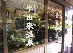 Hotel (RYOKAN) Handeki Onsen Tokiwaso