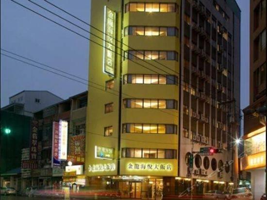 Hotel 嘉义金龙海悦大饭店