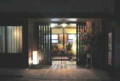 Hotel (RYOKAN) Akachan! Kids! Daikangei no Yado Yutaka