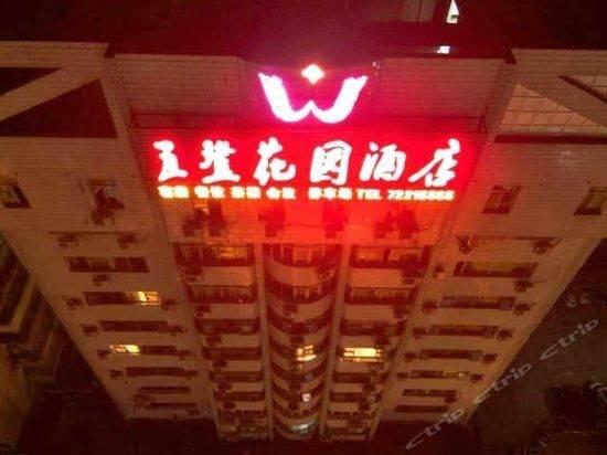 Wudeng Garden Hotel