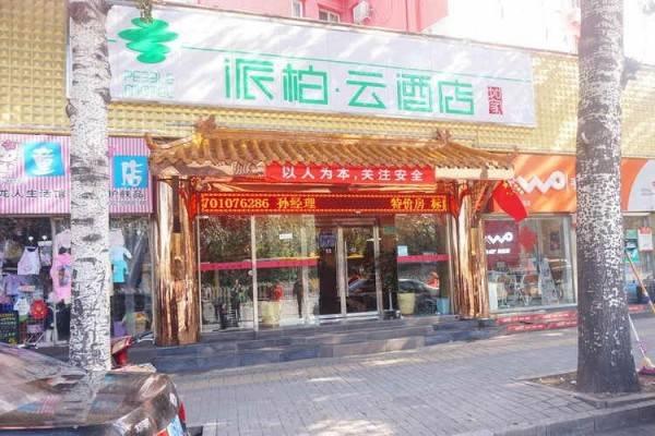 Hotel Pebble Beijing Miyun Drum Tower(Domestic Only)