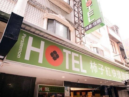 Hotel 新竹市柿子红快捷旅店