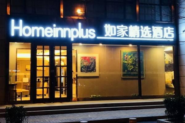 Homeinn Plus Beijing Chongwenmen(Domestic Only)