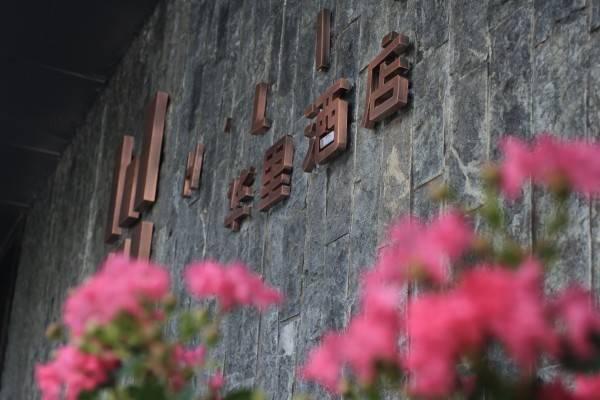 H Life Hotel Nanshan Branch