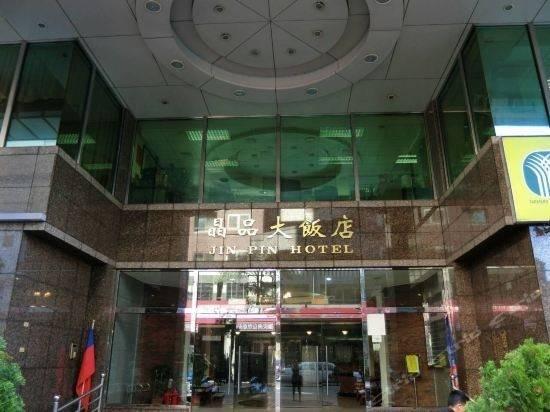 Hotel 台中福尔摩沙联盟草悟道酒店(原晶品大饭店)