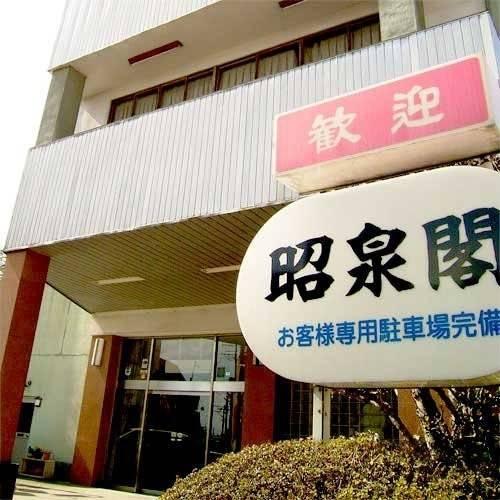 Hotel (RYOKAN) Shosenkaku