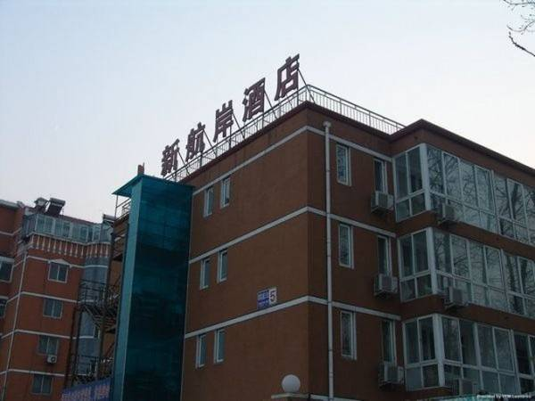 Hang An Airport Express Hotel