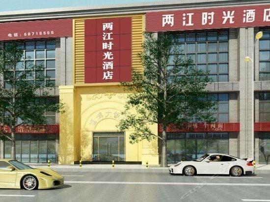 Liangjiang Shihuang Hostel