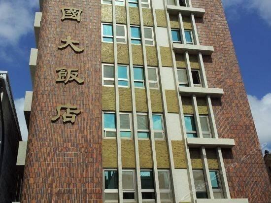Hotel 澎湖丰国大饭店
