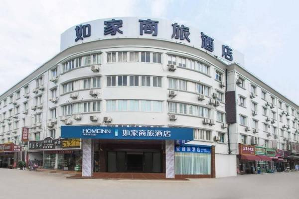 Hotel 如家商旅-上海马陆地铁站大融城店(内宾)