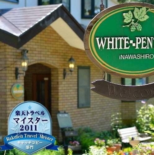 Healing Inn White Pension