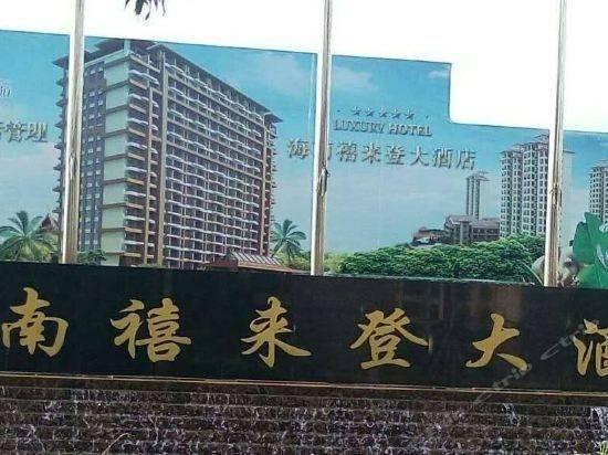 Hotel 海南禧来登大酒店
