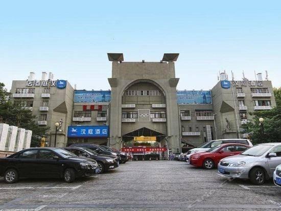 Hanting Hotel (Nanjing Wutaishan Stadium)