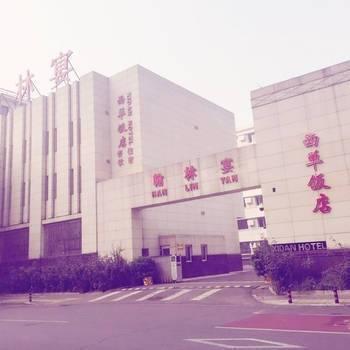 Beijing Xidan Hotel
