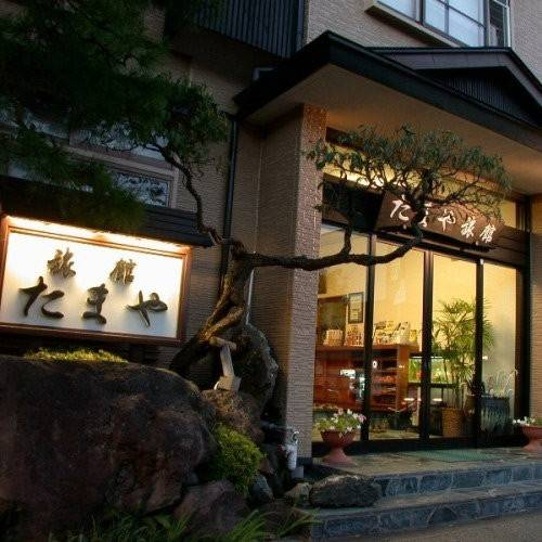 Hotel (RYOKAN) Togatta Onsen Tamaya Ryokan