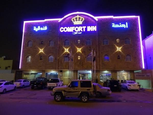 Comfort Inn Al Yarmouk