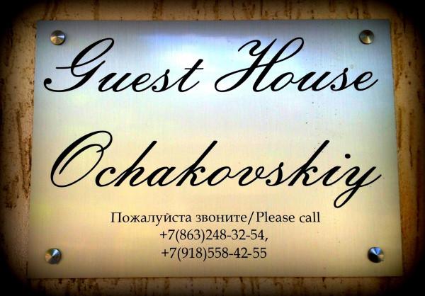 Hotel Ochakovskiy Guest House