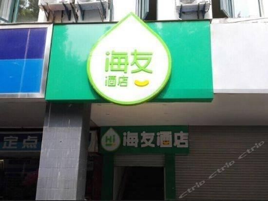 Hi Inn (Nanjing Confucian Temple Zhonghua Road branch)