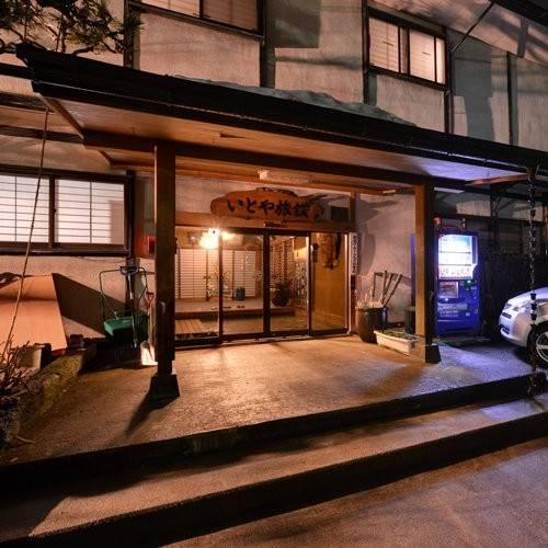 Hotel (RYOKAN) Itoya Ryokan