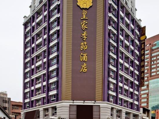 Hotel 台中皇家季节酒店中港馆