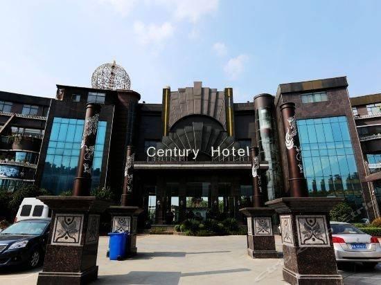 Hotel 南京世纪缘国际会议中心