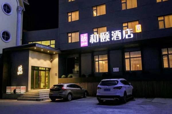 Hotel 和颐-哈尔滨省政府民航大厦和颐至格酒店(内宾)