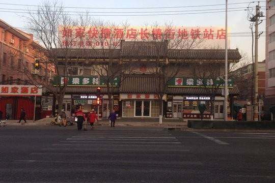 Hotel 如家-北京长椿街地铁站店(内宾)