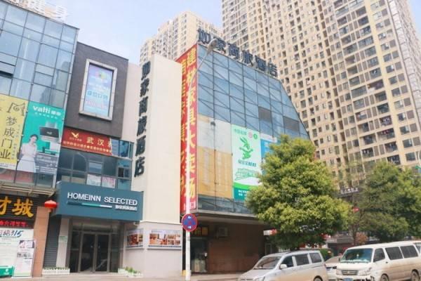 Homeinn Seleted Wuhan Guanggu Deyi Fengqing Street Xinzhu Road(Domestic Only)